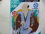 週刊 名将の決断 No.04  真田幸村 近藤勇 (朝日カルチャーシリーズ)
