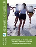The Latest Collection of Successful College Application Essays, Chinese Version (Chinese Edition)