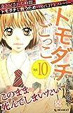 トモダチごっこ(10)(プチデザ) (デザートコミックス)