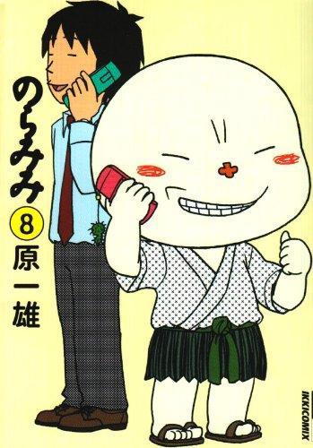 のらみみ 8 (IKKI COMIX)