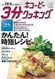 キユーピー3分クッキングテキスト2016年7・8・9月号