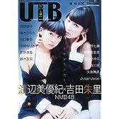 UTB (アップ トゥ ボーイ) 2013年 12月号