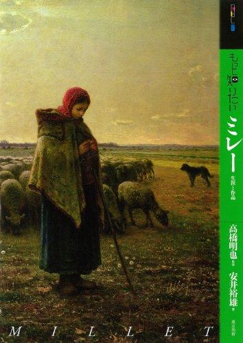もっと知りたいミレー―生涯と作品 (アート・ビギナーズ・コレクション)