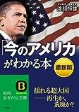 最新版「今のアメリカ」がわかる本
