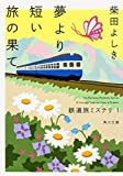 鉄道旅ミステリ (1) 夢より短い旅の果て (角川文庫)