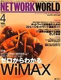 NETWORKWORLD (ネットワーク ワールド) 2008年 4月号 [雑誌]