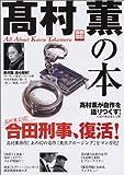 別冊宝島981号「高村薫の本 」