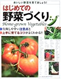 はじめての野菜づくり—失敗しやすい注意点と上手に育てるコツがよくわかる!!