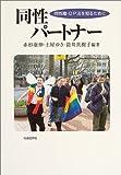 """東京都渋谷区で同性婚を認めるパートナーシップ条例成立1:""""女性・若年・都市""""の賛成傾向"""
