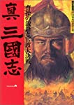 真三国志〈1〉曹操の鋭鋒と官渡大決戦 (歴史群像「中国戦史」シリーズ)