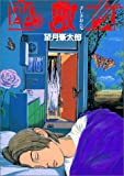 座敷女 (KCデラックス (412))
