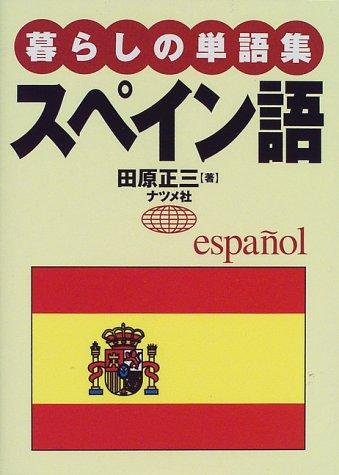 暮らしの単語集スペイン語