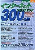 インターネットプログラミング300の技 (Windowsプログラミング)