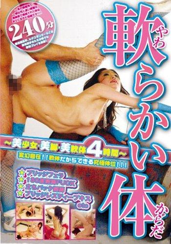 [KYOKO MIKU 上野さくら 横山翔子 MADOCA] 軟らかい体 ~美少女・美脚・美軟体4時間~