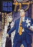 探偵物語カブ (SEBUNコミックス)