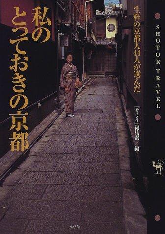 私のとっておきの京都―生粋の京都人44人が選んだ (ショトル・トラベル)