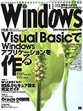 Windows Developer Magazine (ウィンドウズ デベロッパー マガジン) 2005年 11月号