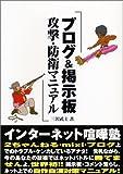 ブログ&掲示板攻撃・防衛マニュアル