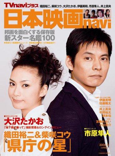 日本映画navi―TVnaviプラス (2006春) (FUSOSHA MOOK)