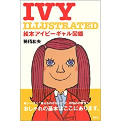IVY ILLUSTRATED�\�G�{�A�C�r�[�M�����}��