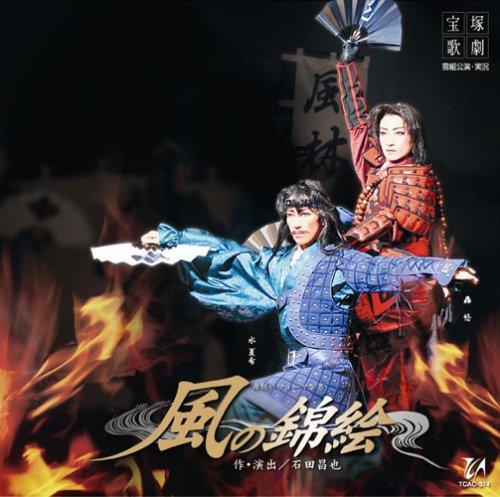 風の錦絵 雪組大劇場公演ライブCD