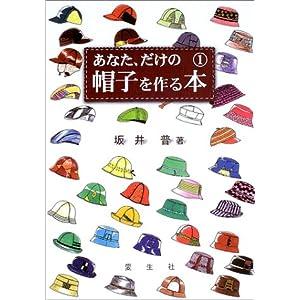 あなた、だけの帽子を作る本 1 : 坂井普 | …
