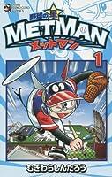 野球の星 メットマン 1 (てんとう虫コロコロコミックス)