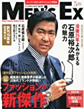 MEN'S EX (メンズ・イーエックス) 2012年 05月号 [雑誌]
