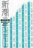 新潮 2012年 03月号 [雑誌]