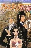 アナスタシア倶楽部 4 (フラワーコミックス)