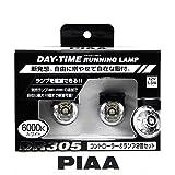 PIAA ( ピア ) LEDデイタイムランプ 【DR305 6000K】 2個入 L-230A