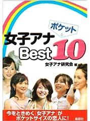 ポケット女子アナBest10