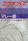 エクスプレス マレー語 (エクスプレス外国語入門シリーズ)