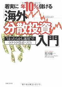 """着実に年10%儲ける「海外分散投資入門」―""""ほったらかし運用""""でラクラク資産づくり"""