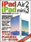 iPad Air 2 / iPad mini 3 �X�^�[�g�u�b�N (SB���b�N)