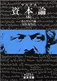 資本論 5 (5) (岩波文庫 白 125-5)