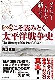 いまこそ読みとく 太平洋戦争史 -