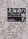 北海道の地名 (アイヌ語地名の研究―山田秀三著作集)