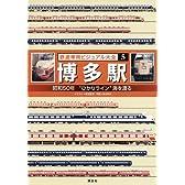 """鉄道車両ビジュアル大全(5) 博多駅 昭和50年 """"ひかりライン""""海を渡る"""