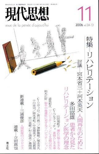 現代思想2006年11月号 特集=リハビリテーション