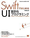 SwiftではじめるUI設計&プログラミング 「操作性」と「デザイン性」を兼ね備えたアプリの開発手法