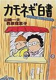 カモネギ白書―山ちゃん、雀荘にたゆたう。 (角川文庫)