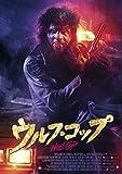 ウルフ・コップ[DVD]