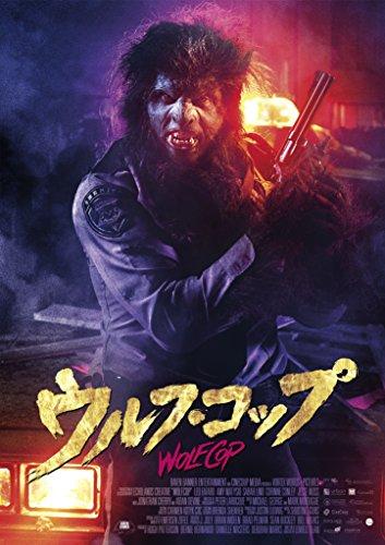 ウルフ・コップ [Blu-ray]