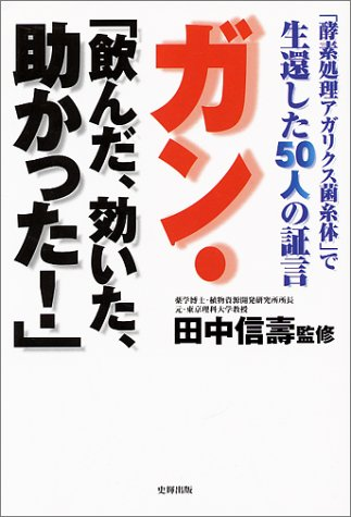 testimony of 50 people who survived in the enzyme treatment agaricus mycelium that - to cancer, drank, I heard, was saved! (2000) ISBN: 4883580857 [Japanese Import] PDF