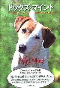 ドッグズ・マインド—最良の犬にする方法・最良の飼主になる方法