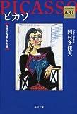 ピカソ  ——巨匠の作品と生涯  Kadokawa Art Selection (角川文庫)