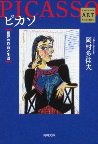 ピカソ  ――巨匠の作品と生涯  Kadokawa Art Selection