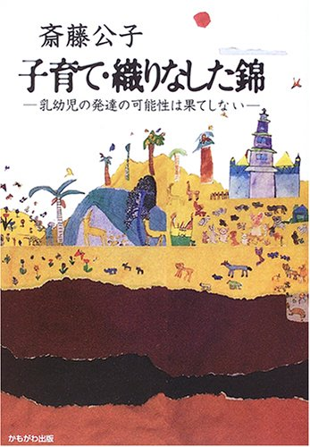 Brocade Woven-Parenting - The Possibility Of The Development Of Infants Endless (2006) Isbn: 4876999929 [Japanese Import] front-721835