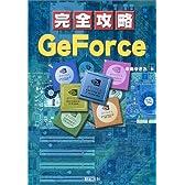 完全攻略GeForce